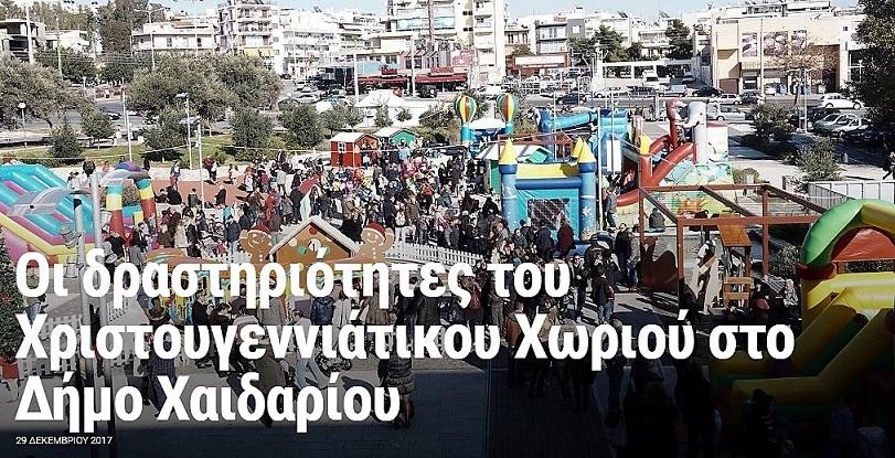 Διοργάνωση χριστουγεννιάτικου χωριού ΧΑΙΔΑΡΙ 2017