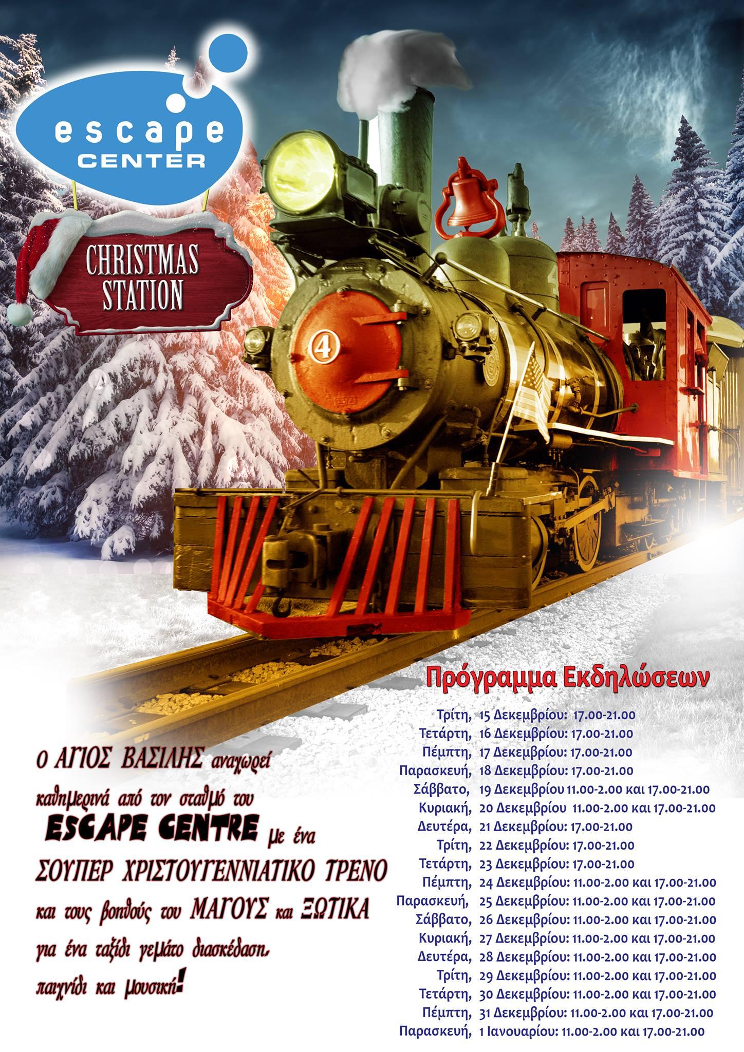 Το Σούπερ Χριστουγεννιάτικο Τρένο στο Escape Center